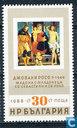 "Postzegels - Bulgarije [BGR] - Galerie ""Ljudmila Schivkova"""