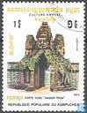 Postage Stamps - Cambodia - Door North Angkor Thom