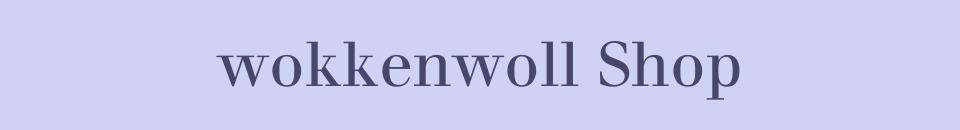 wokkenwoll