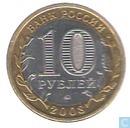 "Rusland 10 roebels 2008 (CIIMD) ""Sverdlovsk region"""