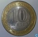 """Rusland 10 roebel 2011 """"Regio Voronezh"""""""