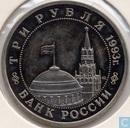 "Rusland 3 roebels 1993 (PROOF) ""50th anniversary Battle of Stalingrad"""