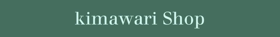 kimawari