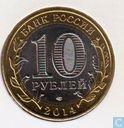 "Rusland 10 roebel 2014 ""Tyumen Oblast"""