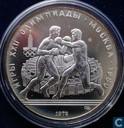 "Rusland 10 roebel 1979 ""Boksen"""