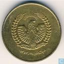 Afghanistan 25 pul 1973 (jaar 1352)