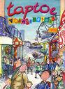 Taptoe vakantieboek 1998