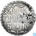 "Russia 1 Grivennik 1709 ""10 kopeken"""