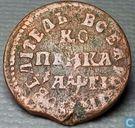 Rusland 1 kopeke 1713 (HA)