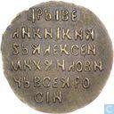 "Rusland 3 kopeks 1654 (Altyn) ""Novodel"""