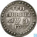 "Rusland 10 kopeken Novodel 1701 ""Grivennik"""