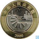 "China 10 yuan 2000 ""Millennium"""