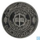 "Iraq Medallic Issue 1979 (Nickel - Proof - year 1400) ""Science Day"""