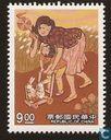Timbres-poste - Taïwan - Mère et enfant
