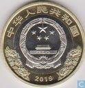 "China 10 yuan 2019 ""70th anniversary People's Republic"""