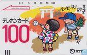 Hakozakigu Autumn Festival (Cartoon Kids)