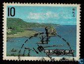 Timbres-poste - Taïwan - Parc national de Kenting (copie)