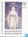 Postzegels - Bulgarije [BGR] - Schilderijen van Bulgaarse schilders