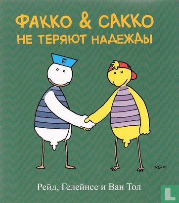 Fokke & Sukke - He tepriot haaexabi