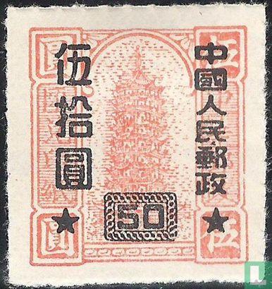 China - Volksrepubliek, vanaf 1949 [CHN] - Noord-chinese zegel met opdruk