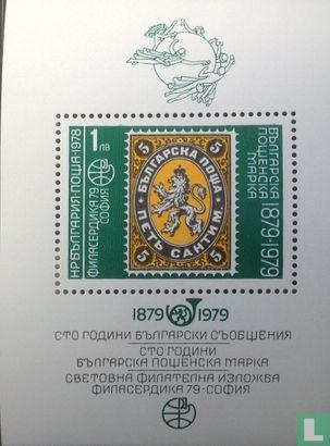 Bulgarie [BGR] - Exposition philatélique PHILASERDICA 79