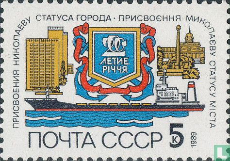 Sovjet-Unie - 200 jaar stadsrecht Nikolajew