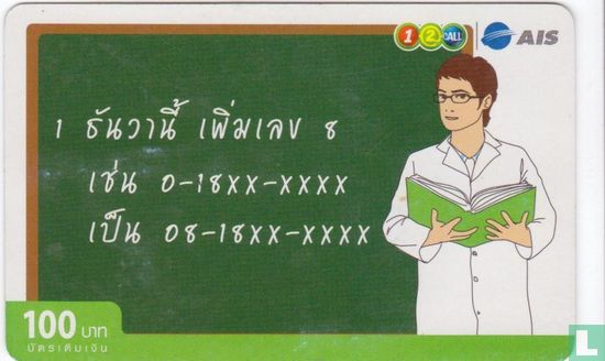 AIS - School Teacher