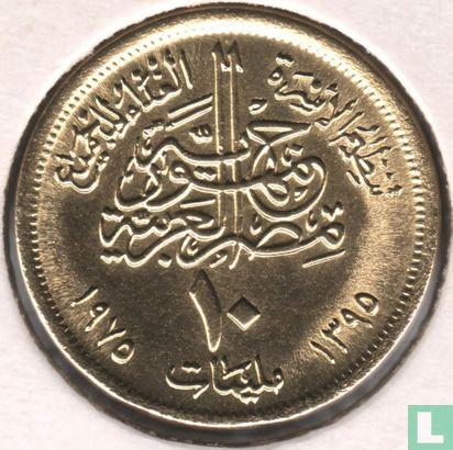 """Égypte - Egypte 10 milliemes 1975 (AH1395) """"FAO"""""""