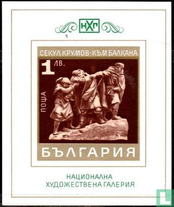 Bulgarie [BGR] - sculptures