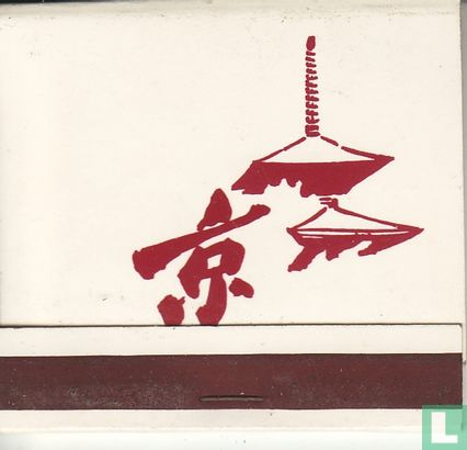 Kyo - Image 1