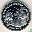 "Russia 3 ruble 1992 ""Battle of Chudskoye Lake"" - Image 2"