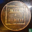 Moldau und Walachei 1 Para/ 3 Dengi 1772 - Bild 2