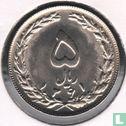 Iran - Iran 5 rials 1982 (SH1361)
