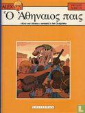 Alex [Martin] - O Atheinaios pais - Kind van Athene vertaald in het Oudgrieks