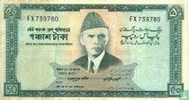 Pakistan 50 Rupees ND (1964)