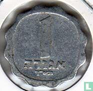 Israël 1 agora 1960 (JE5720 - met serif)