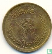 "Soedan 5 millim 1976 ""FAO"" (jaar 1396)"