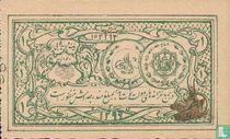 Afghanistan 1 Rupee 1920
