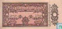 Afghanistan 5 Rupees 1919