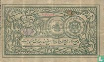 Afghanistan 1 Rupee 1919
