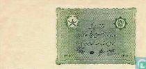 Afghanistan 5 Afghanis 1926