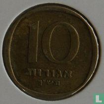 Israël 10 agorot 1960 (JE5720)
