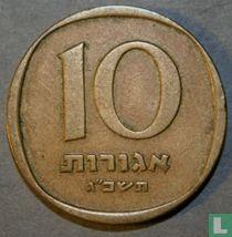 Israël 10 agorot 1963 (JE5723)