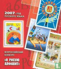 Year of the Russian language.