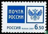 Russian Emblem mail