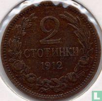 Bulgarije 2 stotinki 1912