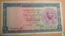 Egypte 1 Pound 1960