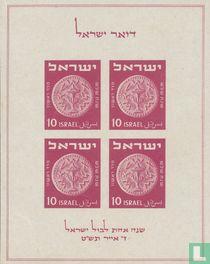1 jaar Israelische postzegels