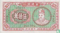 China Hell Bank Note 5.000.000 dollar