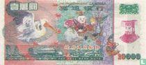 China Hell Bank Note 10000 dollar